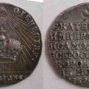 Medal for the Coronation of Catherine II, 1762