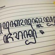 Javanese script or Hanacaraka, Indonesia