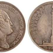 Alexandrian Column on the coin