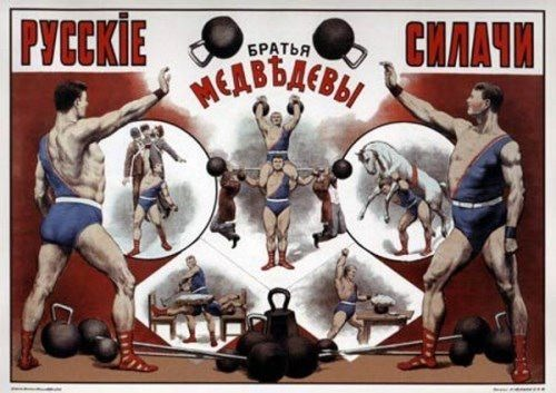 Advertising posters of the 19th century - the beginning of the 20th century of the Russian strongmen Medvedev brothers