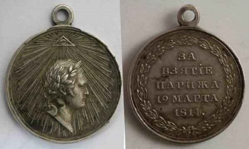 Medal for the capture of Paris