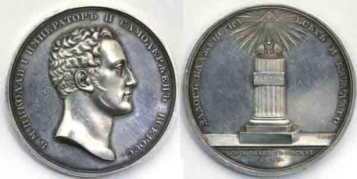 Medal for the coronation of Nicholas the First