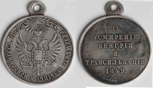 Medal of Nicholas the First in 1849 for the Redemption of Hungary and Transylvania