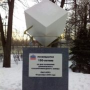 Monument to refined sugar in Moscow, Russia