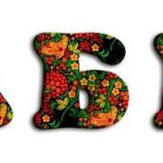 Russian alphabet khokhloma style
